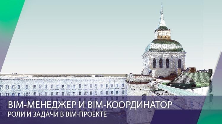 BIM менеджер, BIM координатор статья