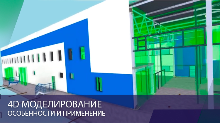 4D моделирование в строительстве